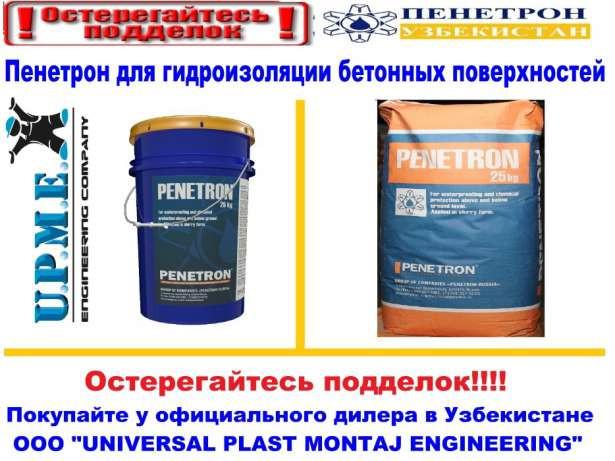 сухие смеси для гидроизоляции бетона купить