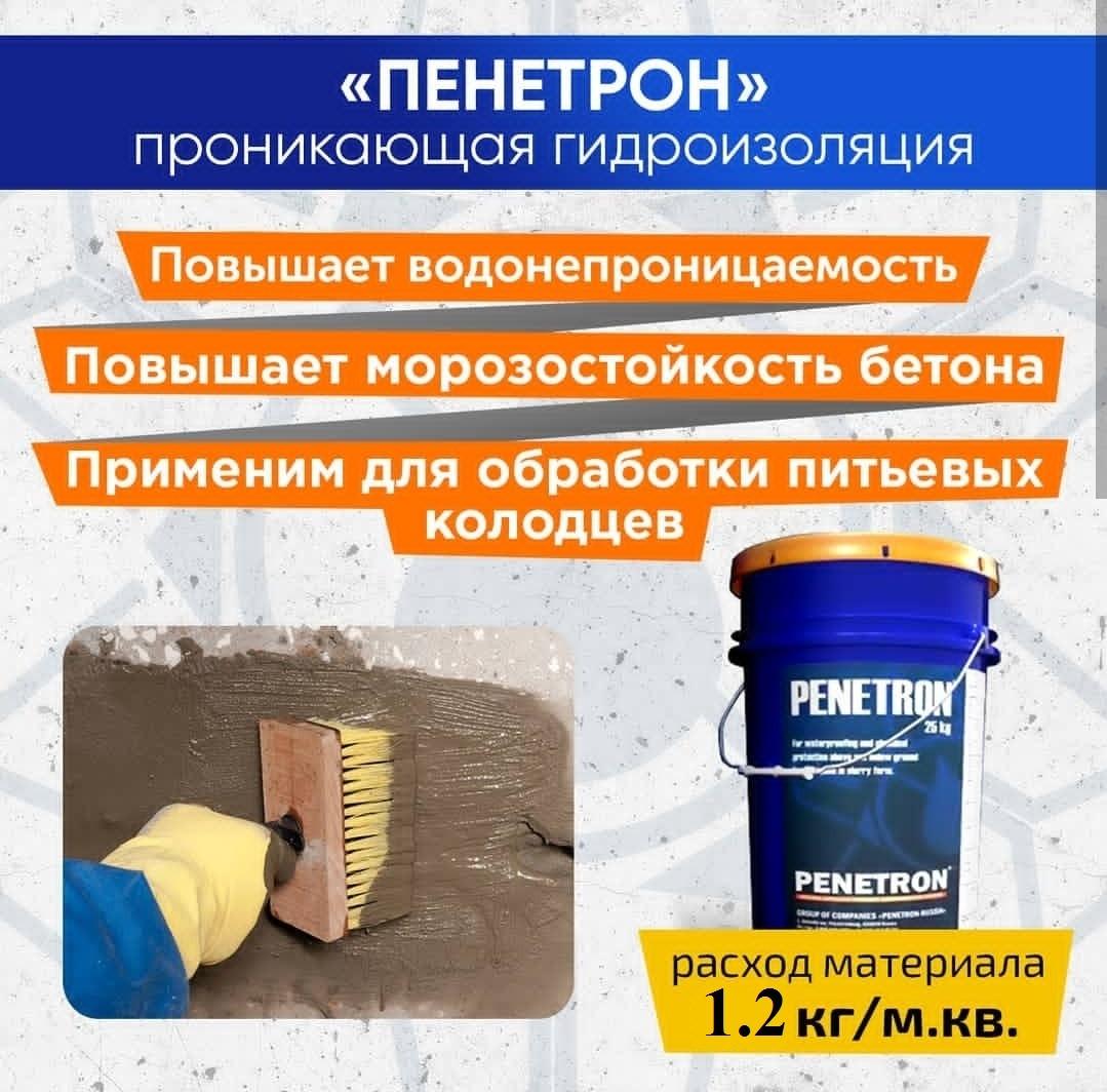 Смесь для гидроизоляции бетонных поверхностей пенетрон экспертиза бетона екатеринбург