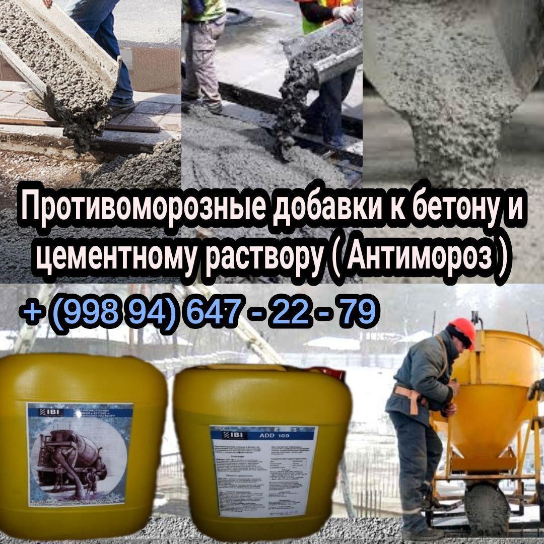 Купить бетон с противоморозной добавкой свойства растворов и строительные смеси