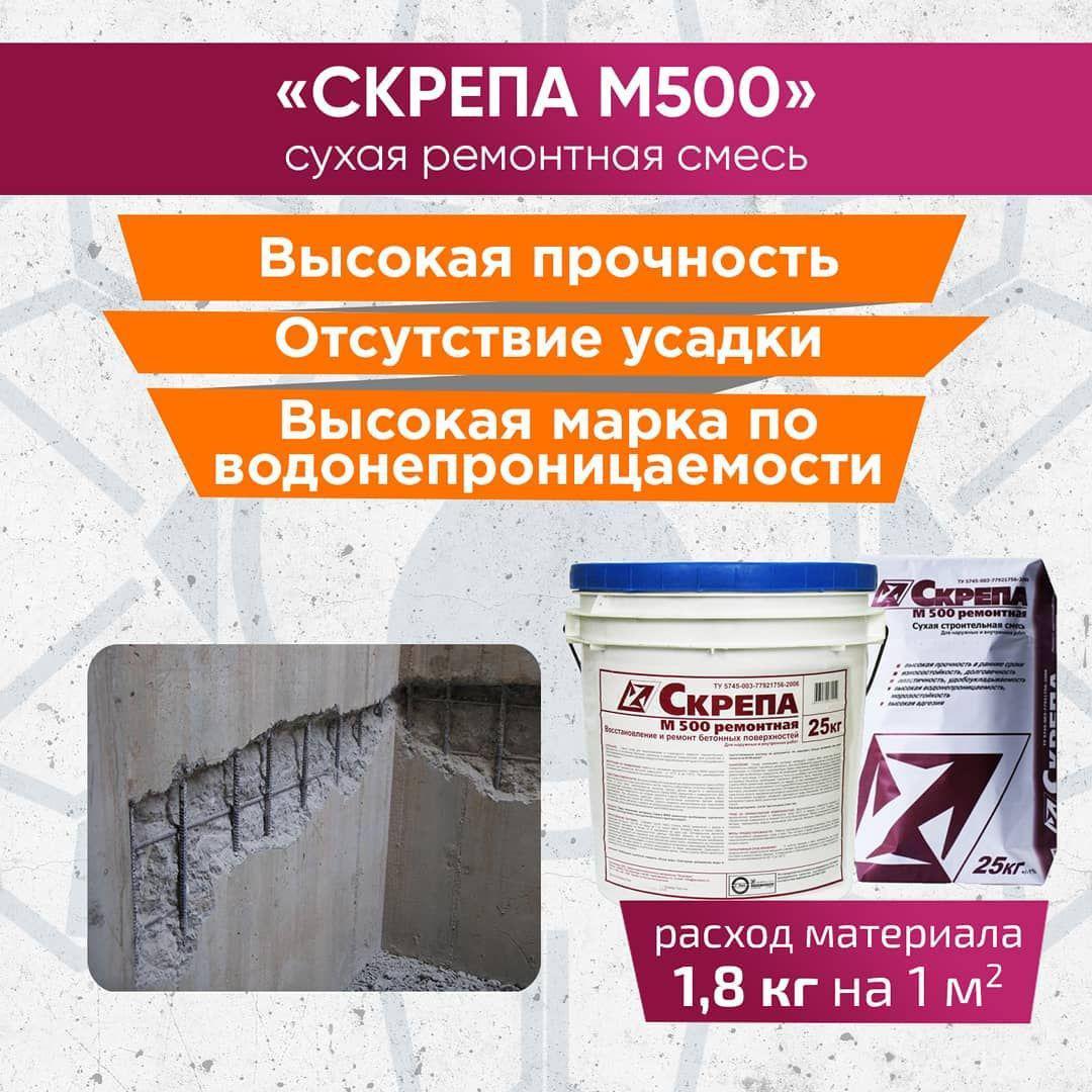 Восстановление бетона смеси купить цементный раствор для бутовой кладки